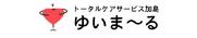 株式会社トータルケアサービス加島 ゆいま〜る