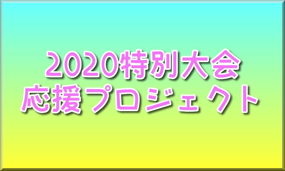 2020特別大会応援プロジェクト