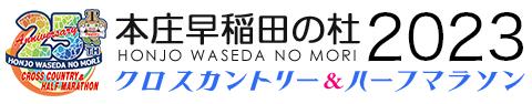 本庄早稲田の杜 クロスカントリー&ハーフマラソン2018