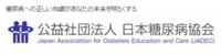 公益社団法人日本糖尿病協会