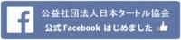 タートルfacebook