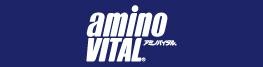 amino VITAL アミノバイタル